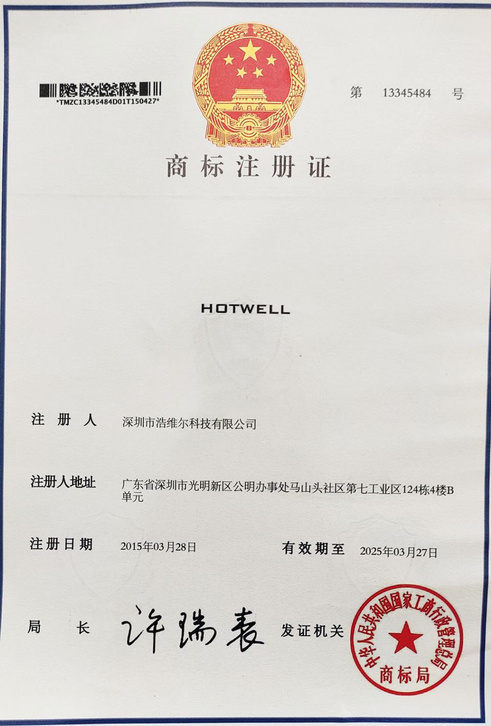 浩维尔注册商标.jpg
