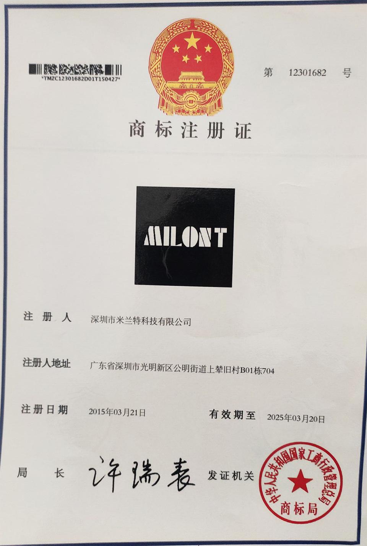 米兰特注册商标.jpg