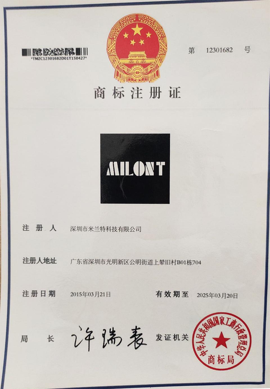 米兰特商标证书.jpg